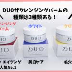 DUOザクレンジングバームは3種類